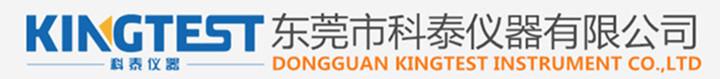 胶粘制品测试仪器专业提供商—东莞市科泰仪器有限公司